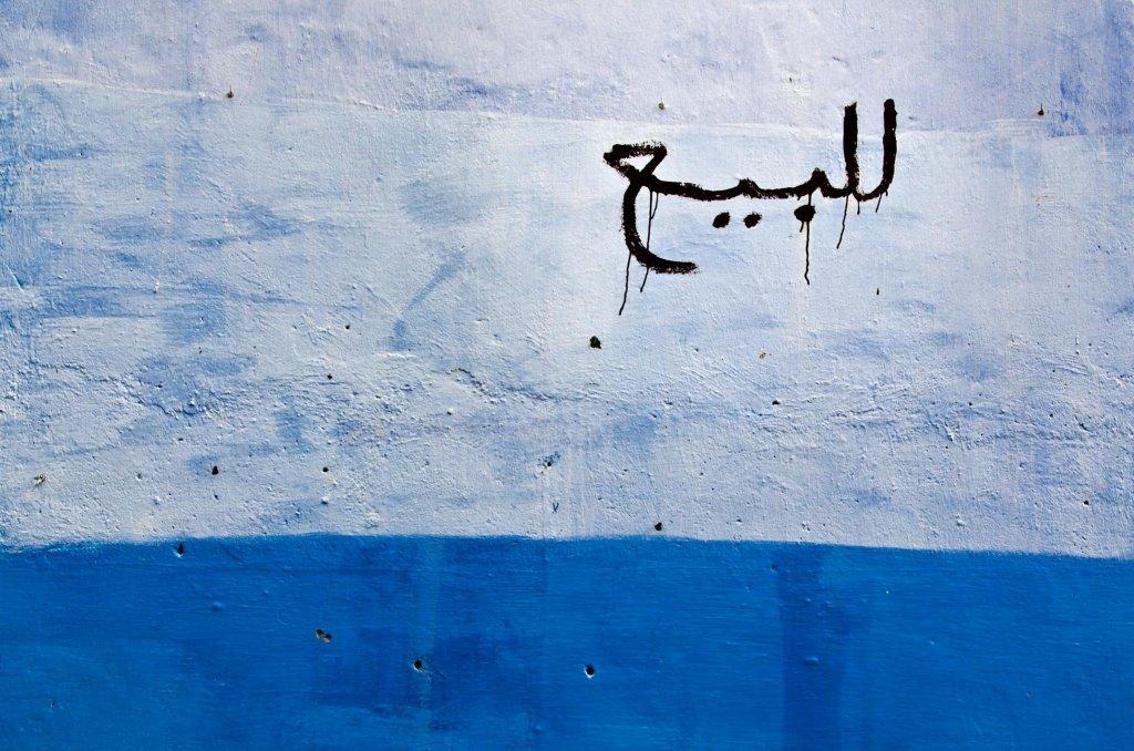 Chefchaouen, Marocco: La Città Blu - Casa in Vendita